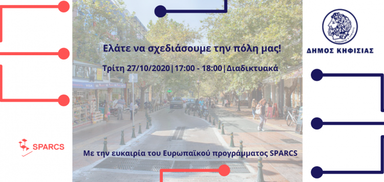 KIFISSIA CITY VISION 2050 WORKSHOP